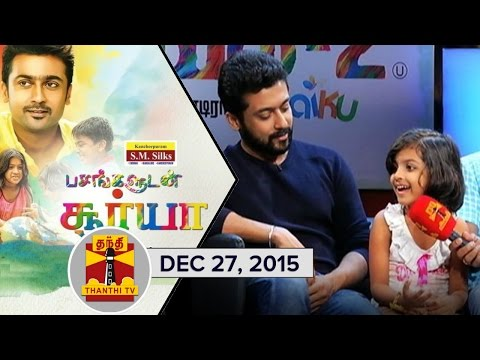 """Pasangaludan Suriya"" - Interview with Actor Suriya and Pasanga 2 Star Kids -  (27/12/2015)"