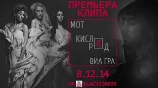 Мот feat. ВИА Гра - Кислород (Тизер клипа)