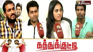 Kathukutti movie artists share their experience in film