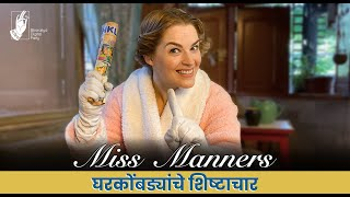 Etiquettes for Couch Potatoes - Miss Manners che Sanskar Varga | #bhadipa
