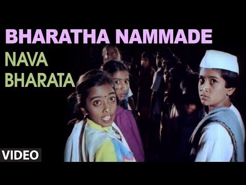 Bharatha Nammade Video Song II Nava Bharata II Ambarish, Mahalaksshmi