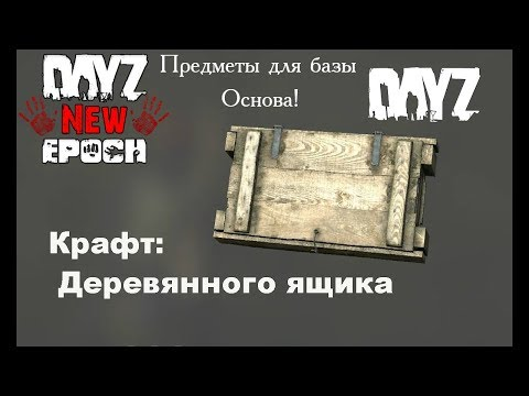 Крафт ящиков | New Epoch HARDCORE | Dayz Standalone