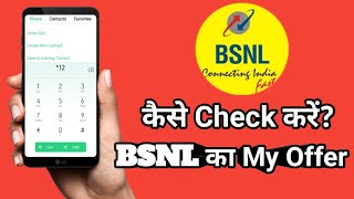 How to Check BSNL Offer | How to Check BSNL offer for my Number | Tech Raghavendra