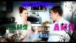 Ваня + Аня // Мамочки // Остыла