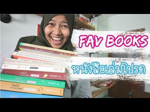 Book Review I บอกหนังสือที่ชอบมา 9 เล่มแล้วจะรู้รสนิยม I เด็กไทยไกลบ้าน #138