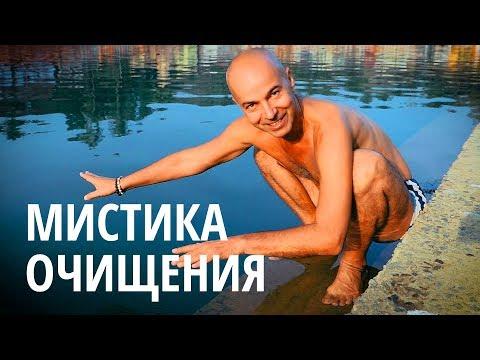 Яма и Нияма - Шауча (чистота) - Очищение для йоги и для жизни