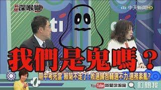 《新聞深喉嚨》精彩片段 陳文茜巨砲狂轟中選會 黃偉哲無力招架?