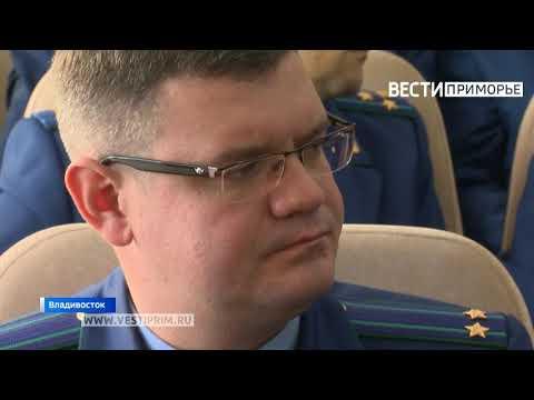 Во Владивостоке состоялась расширенная коллегия прокуратуры Приморского края