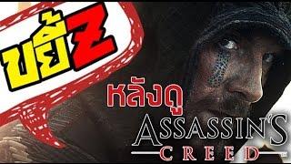 ขยี้Z - Assassin