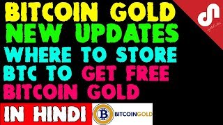 Bitcoin Gold New Updates - Where to Store your Bitcoins to Get Free Bitcoin Gold [Hindi]