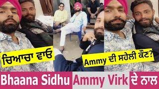 ਚਿਆਚਾ ਵਾਓ ਚਿਆਚਾ ਵਾਓ ਹੋਈ ਪਈ ਆ | Ammy Virk ਵੀ ਹੋਇਆ Fan| ਚਿਆਚਾ ਵਾਓ ਤੇ ਬਣੁਗੀ Film?Bhaana Sidhu With Ammy thumbnail