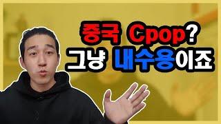 중국 cpop이 한국 kpop 처럼 글로벌화 될 수 없는 이유