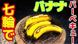七輪で焼チョコバナナ作ってみた!!!