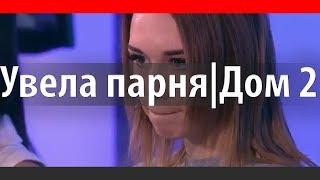 Изнасилованная Шурыгина увела парня у звезды «Дома 2»