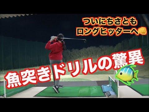 【新技術!!】魚突きドリルの本当の威力はこれだ!!ついにちさとも飛距離アップか?