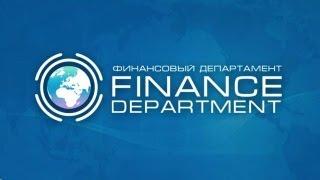 ВИДЕО УРОКИ от Коровина Алексея: Экскурс в ЛК Социальной Системы Финансового Департамента