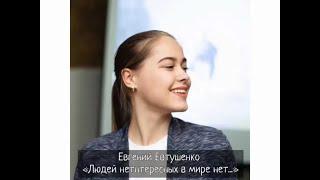Скачать Людей неинтересных в мире нет Автор стихотворения Евгений Евтушенко