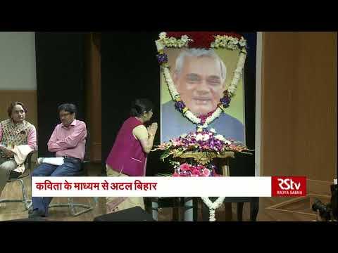 Rich tribute paid to Atal Bihari Vajpayee through 'Kavyanjali' a poetry recitation