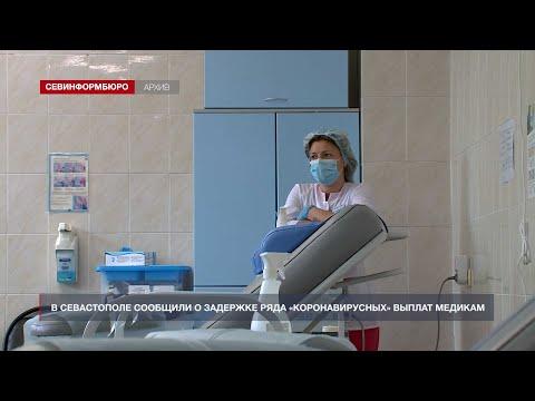 НТС Севастополь: В Севастополе сообщили о задержке ряда «коронавирусных» выплат медикам
