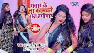 2019 का नया सबसे बड़ा हिट गाना - Bhatar Ke Na Kaam Kare - Munna Singh Masoom - Bhojpuri Song