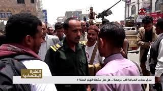 إغلاق محلات الصرافة الغير مرخصة .. هل تحل مشكلة إنهيار العملة اليمنية ؟ | تقرير يمن شباب