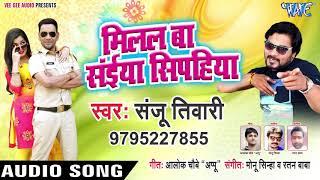 मिलल बा सईया सिपहिया - Milal Ba Saiya Sipahiya - Sanju Tiwari - Bhojpuri Hit Songs 2019 New