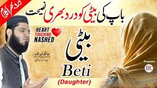 Top Emotional Kalaam - BETI (Daughter) | بیٹی | Hafiz Fahad Shah | Islamic Releases