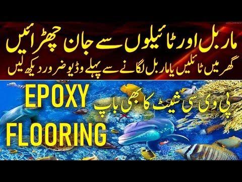 What is Epoxy Flooring in Urdu Hindi | Epoxy Flooring in Urdu | Epoxy Flooring In Hindi