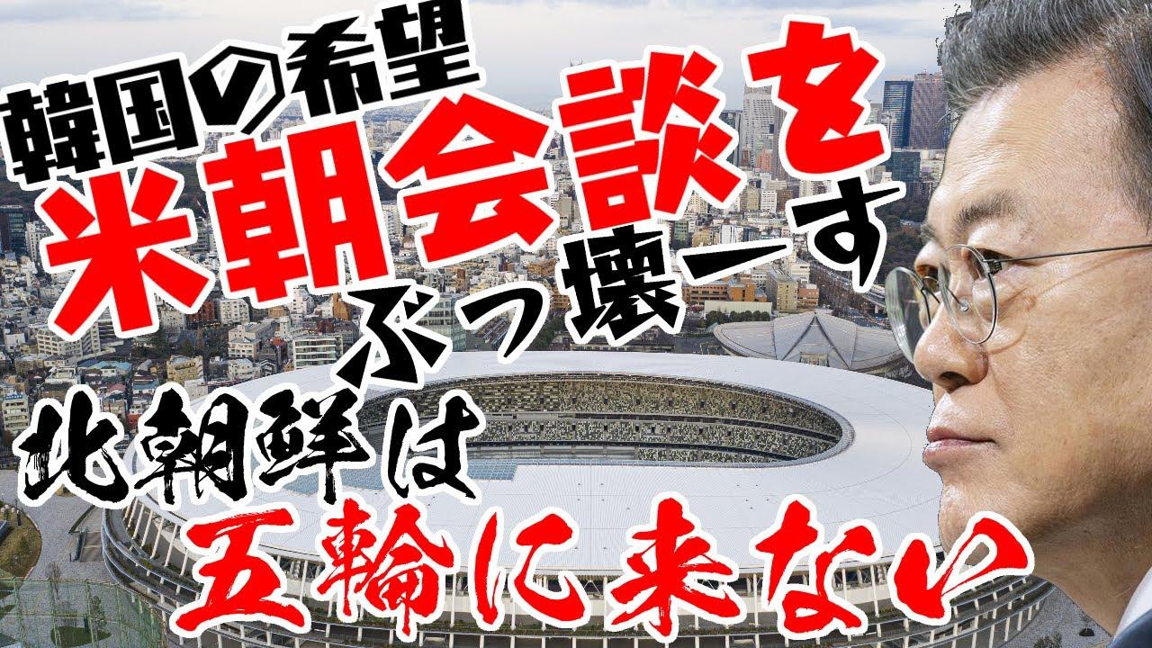 韓国大統領涙目!米朝対話をぶっ壊ーす Part 2ー北朝鮮のオリンピック不参加表明ー