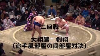 2018年大相撲トーナメント・十両の部 1回戦から3回戦までの取組です。気...