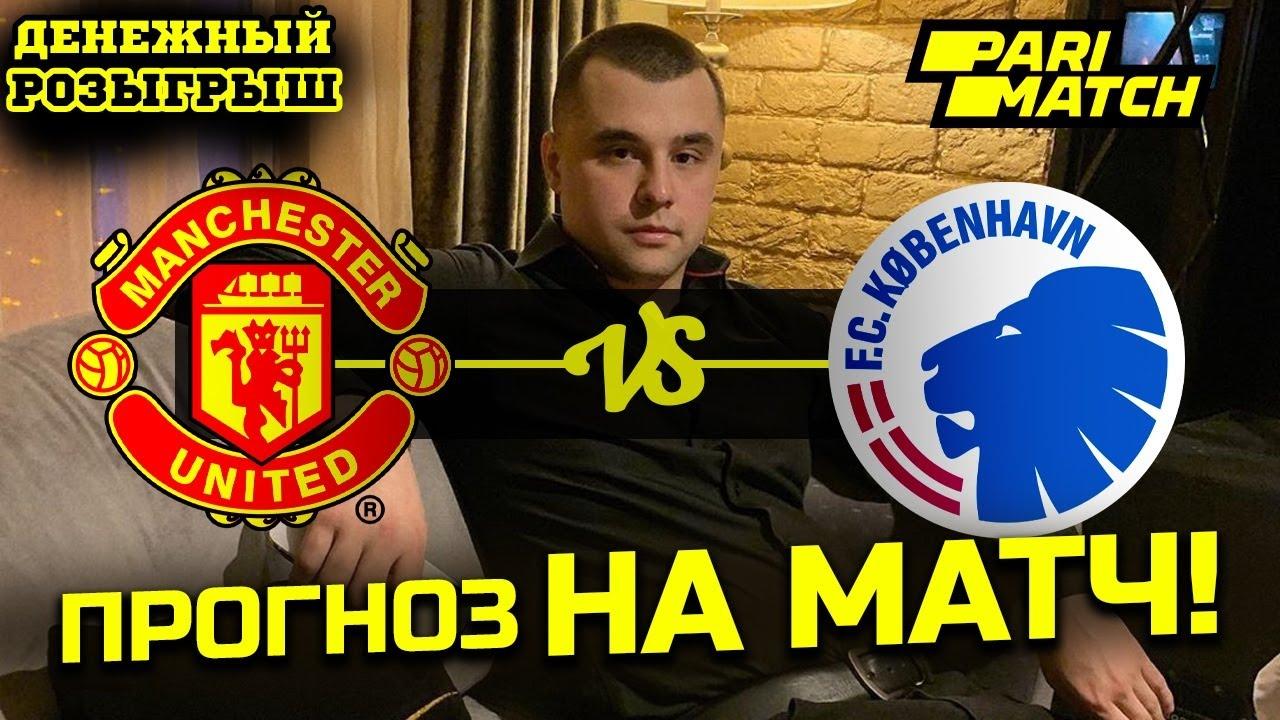 Манчестер Юнайтед - Копенгаген прогноз и ставка на футбол /Лига Европы