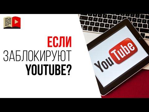 """Что будет с каналом """"Бесплатная школа видеоблогера"""", если YouTube заблокируют в РФ?"""