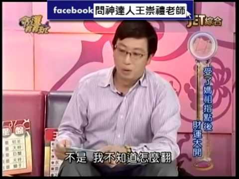 140410命運好好玩:王崇禮老師談媽祖助機車行生意好轉案例