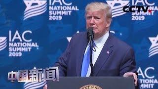 [中国新闻] 特朗普听证会前怒发百余帖抨击民主党 | CCTV中文国际
