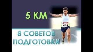 видео Как пробежать 5 км за 20 минут