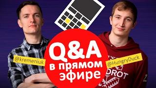 Поясняем за железо и прочие ВАЖНЫЕ вопросы! - Q&A (Стас и Сёма)
