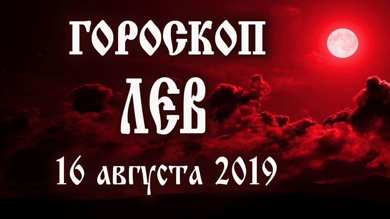 Гороскоп на сегодня 16 августа 2019 года Лев ♌ Что нам готовят звёзды в этот день