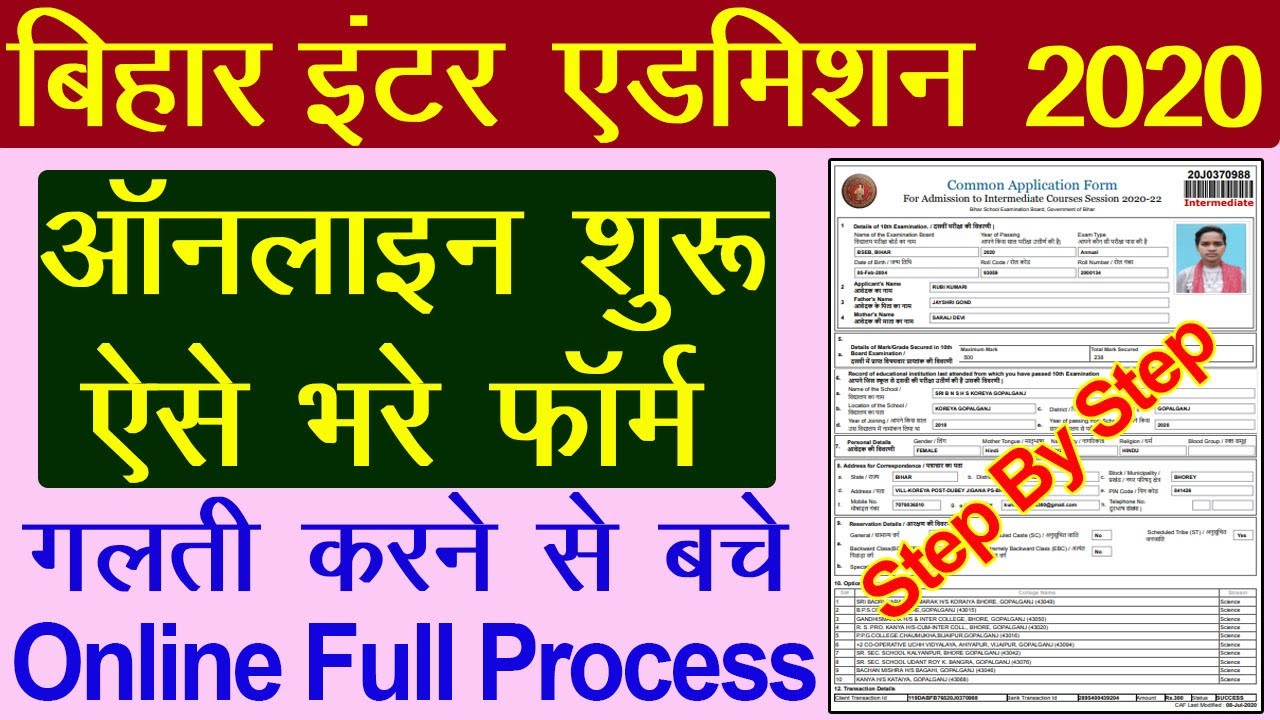 Bihar Inter Admission 2020 Online Form Kaise Bhare | OFSS Bihar Inter Admission Online Form 2020