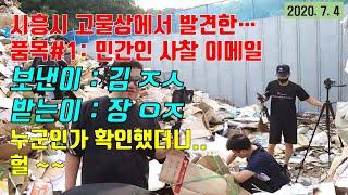 시흥시 고물상 이메일, 선관위 민간인 불법 사찰. 선관…