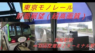 【東京モノレール(前面展望)】浜松町駅⇒羽田空港第2ターミナル駅(空港快速)