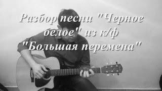 """Разбор песни """"Черное белое"""" (мы выбираем, нас выбирают)."""