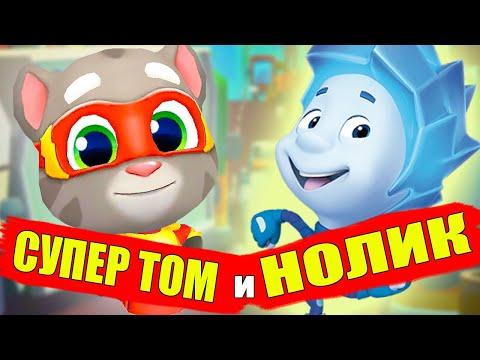 Нолик и Том в гостях у Рыжика || Фиксики против Говорящий Том Погоня героев
