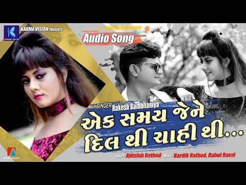 Ek Samay Jene Dil Thi Chahi Thi | Audio Song | Rakesh Bambhaniya | New Gujarati Song