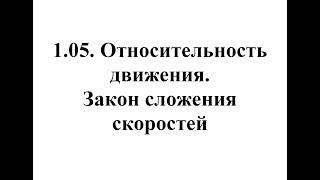 Физика. Тема 1.05. Относительность движения. Закон сложения скоростей