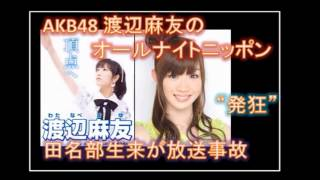 AKB48 放送事故 田名部生来 生放送で放送禁止用語を発言!渡辺麻友のオ...