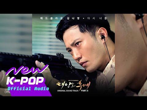 [태양의 후예 OST Special VOL.1] Madclown, Kim Na Young(매드클라운, 김나영) - Once again(다시 너를) (Official Audio)