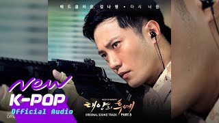 Gambar cover [태양의 후예 OST Special VOL.1] Madclown, Kim Na Young(매드클라운, 김나영) - Once again(다시 너를) (Official Audio)