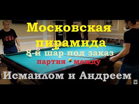 Московская пирамида - 8-й шар под заказ - партия между Исмаилом и Андреем