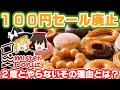 (ゆっくり解説)100円セール消滅・ミスタードーナツがもう二度と行わない衝撃の理由とは?
