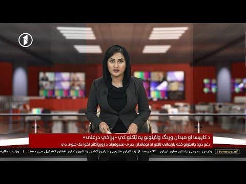 Afghanistan Pashto News 29.10.2018 د افغانستان خبرونه